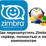 Как перезапустить Zimbra сервер, полностью и по компонентам