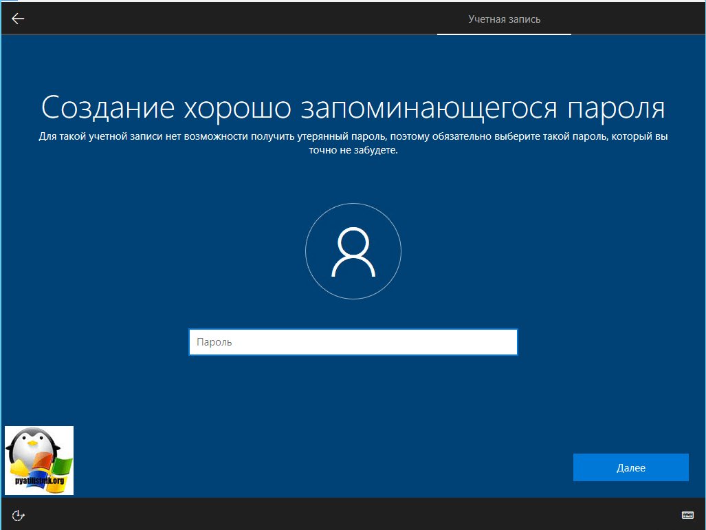 Установка пароля Windows 10