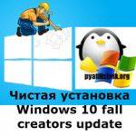 Чистая установка Windows 10 fall creators update
