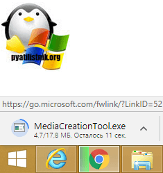 Загрузка MediaCreationTools.exe