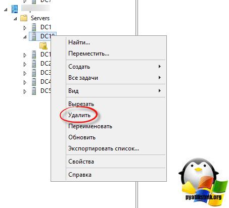 удалить контроллер домена в сайтах