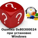 Ошибка 0x80300024 при установке Windows, решаем за минуту