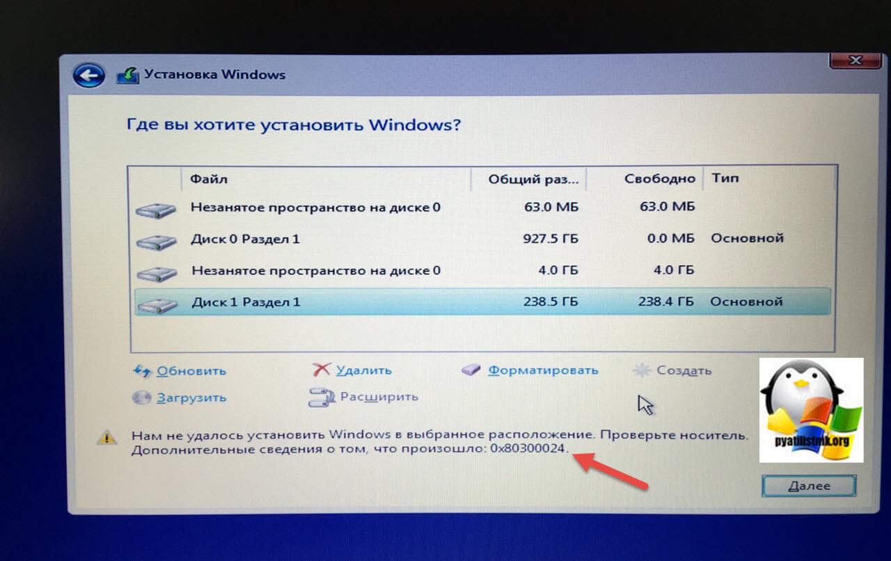 0x80300024-pri-ustanovke-windows-10.jpg