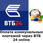 Оплата коммунальных платежей через ВТБ 24 online