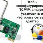 Чтобы сконфигурировать TCP/IP, следует установить и настроить сетевой адаптер