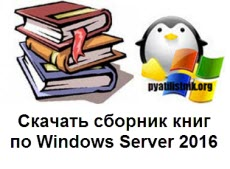 Windows Server 2016 сборник книг