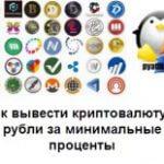 Как вывести криптовалюту в рубли без процентов