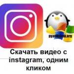 Скачать видео с instagram, одним кликом