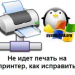 Не идет печать на принтер, как исправить