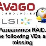 Развалился RAID. The following VDs are missing