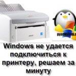Windows не удается подключиться к принтеру, решаем за минуту