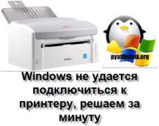 Windows ne udaetsya podklyuchitsya k printeru - Невозможно завершить операцию ошибка 0x00000bc4 не найдено ни одного принтера что это и как быть