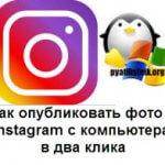 Как опубликовать фото в instagram с компьютера, в два клика