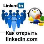 Как открыть linkedin.com, решаем за минуту