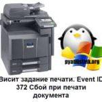 Висит задание печати. Event ID 372 Сбой при печати документа