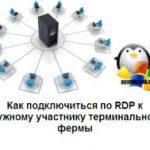Как подключиться по RDP к нужному участнику терминальной фермы