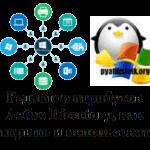 Редактор атрибутов Active Directory, как открыть и использовать