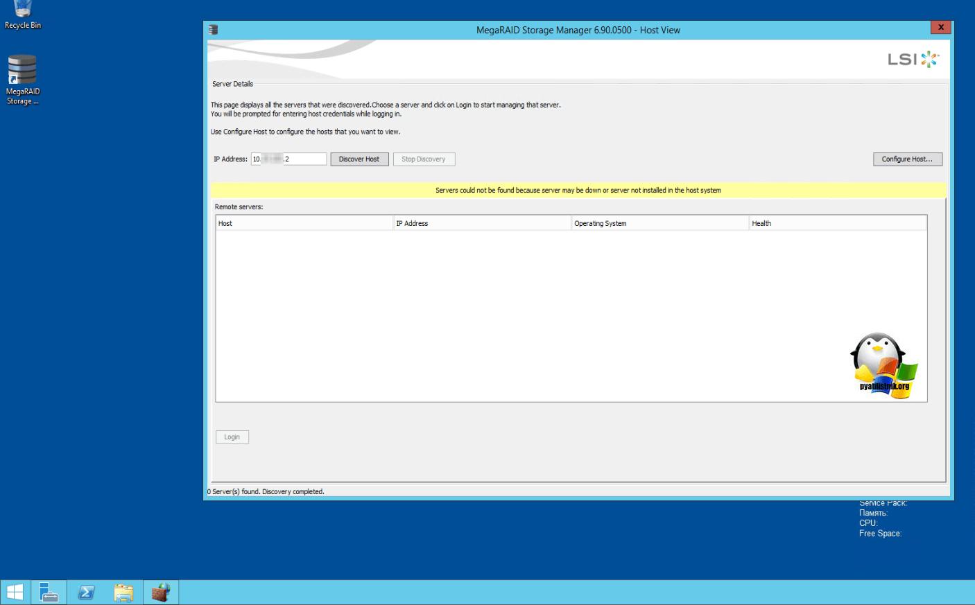 MegaRAID не находит сервер подключения   Настройка серверов