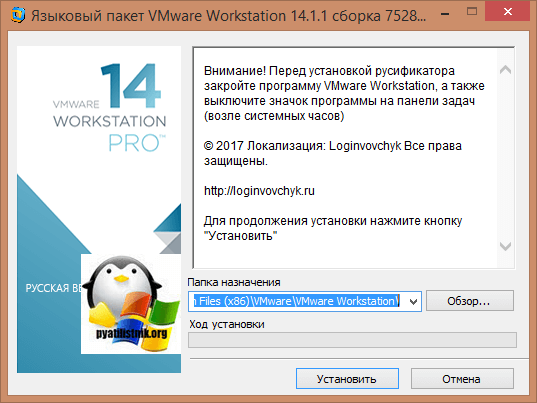 Русификация Vmware Workstation 14-2