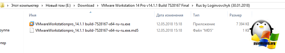 Русификация Vmware Workstation 14
