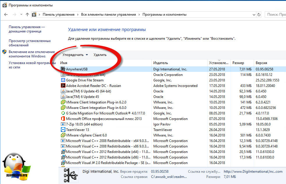 Удаление AnywhereUSB