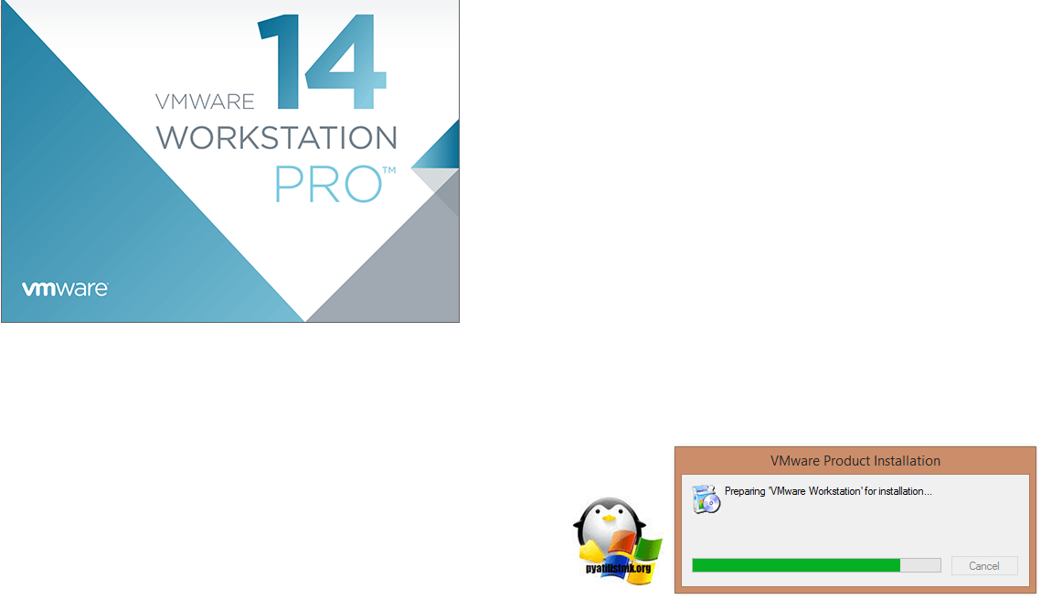 Установка Vmware Workstation 14