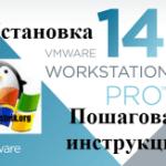 Установка Vmware Workstation 14, пошаговая инструкция