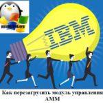 Как перезагрузить модуль управления AMM IBM Blade Chassis Management Module