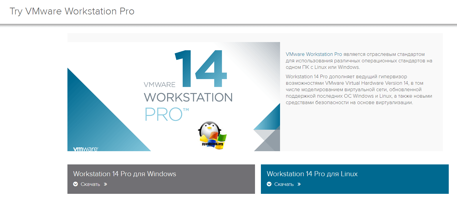 скачать Vmware Workstation 14
