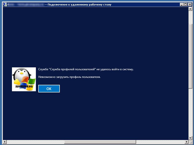 служба профилей пользователя невозможно загрузить профиль пользователя
