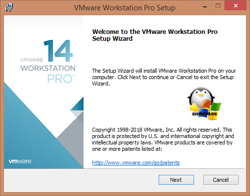 устанавливаем Vmware Workstation 14 Pro