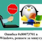 Ошибка 0x80073701 в Windows, решаем за минуту