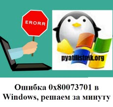 0x80073701 windows 10
