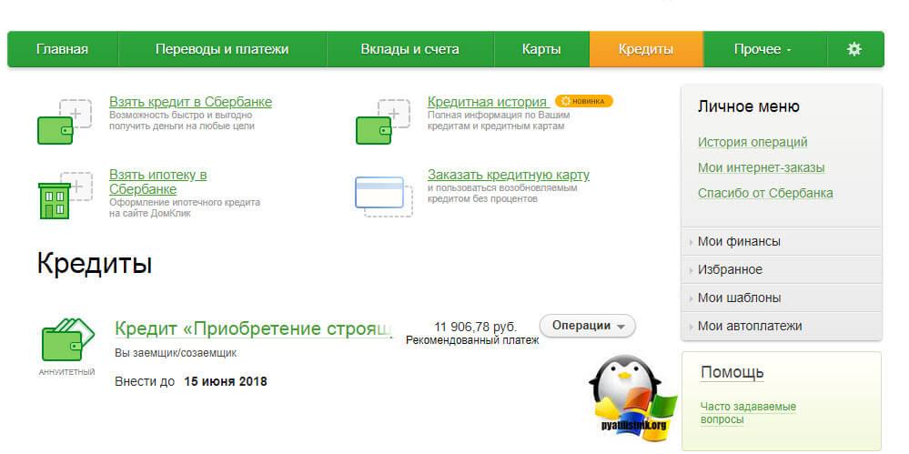 Микрозайм онлайн через систему контакт займер