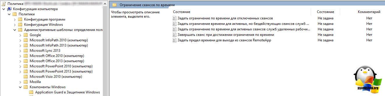 GPO ограничение время сессии пользователя