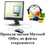 Пропали значки Microsoft Office, но файлы открываются