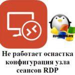 Не работает оснастка конфигурация узла сеансов RDP