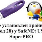 Не установлен драйвер (код 28) у SafeNEt USB SuperPRO