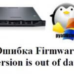 Ошибка Firmware version is out of date