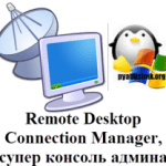 Remote Desktop Connection Manager, супер консоль админа