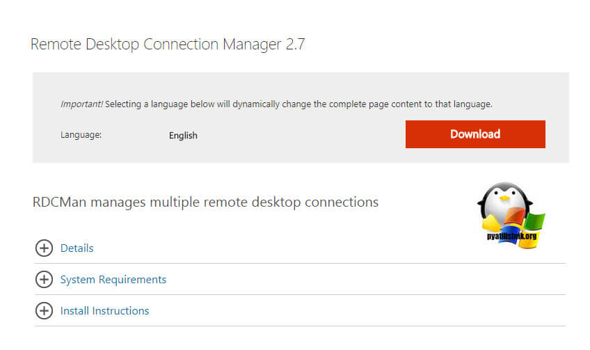 Скачать Remote Desktop Connection Manager 2.7