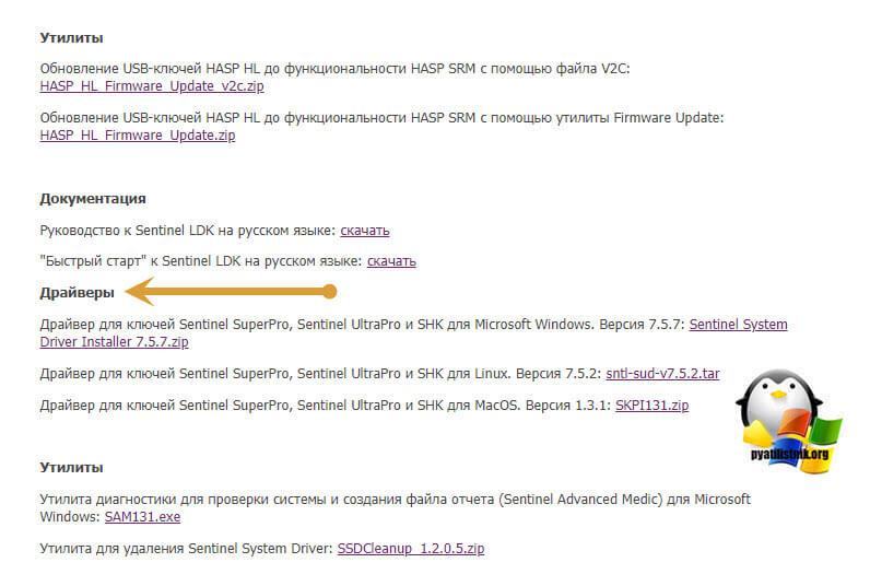 Скачать драйвера SafeNEt USB SuperPRO