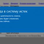 Таймер входа в систему истек на терминальном сервере