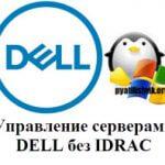 Управление серверами DELL без IDRAC