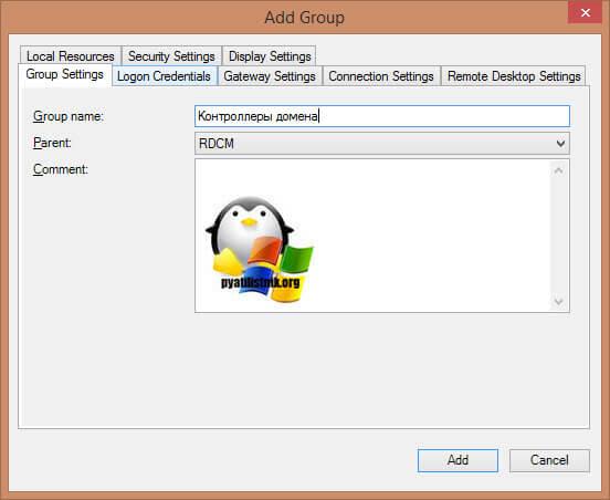 Remote Desktop Connection Manager, супер консоль админа