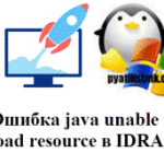 Ошибка java unable to load resource в IDRAC