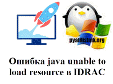 java unable to load resource