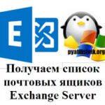 Получаем список почтовых ящиков Exchange Server