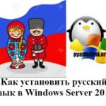 Как установить русский язык в Windows Server 2016