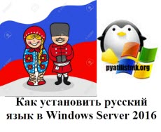 windows server 2016 русский язык